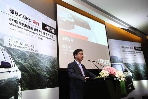 朗盛发布:《中国绿色轮胎发展研究报告》