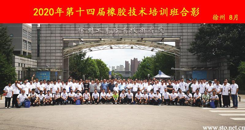 2020年第十四届橡胶技术培训班暨第四届培训班十周年纪念活动