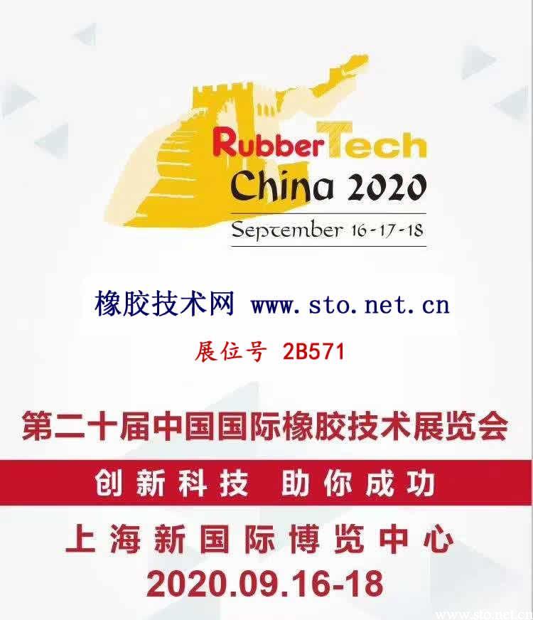 2020年第20届中国国际橡胶技术展览会橡胶技术网展位号2B571