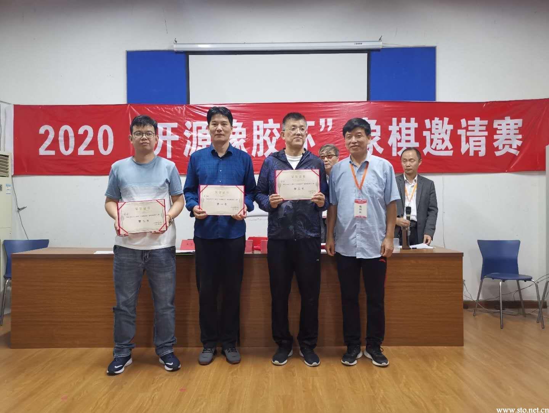 """2020年""""开源橡胶杯""""象棋邀请赛于10月6号在上海嘉定成功举办"""