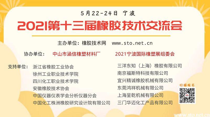 2021年第十三届beat365登录技术交流会通知(5月22-24日 宁波)