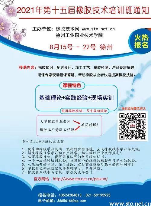 2021年第十五届橡胶技术培训班通知,欢迎报名