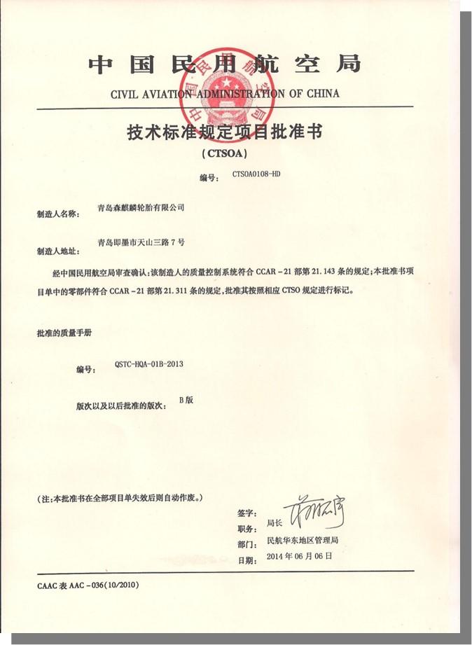 森麒麟航空胎项目批准书