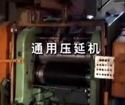 视频: 1压延机分类