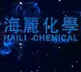 海丽化学 宣传片