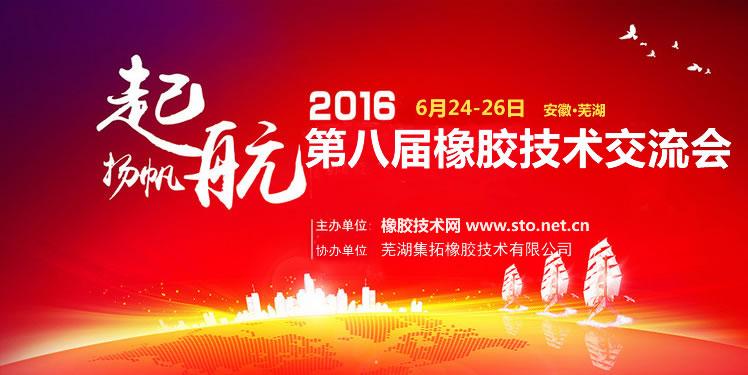 2016年第八届橡胶技术交流会通知,火热报名!